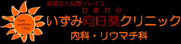 いずみ向日葵クリニック(内科・リウマチ科)